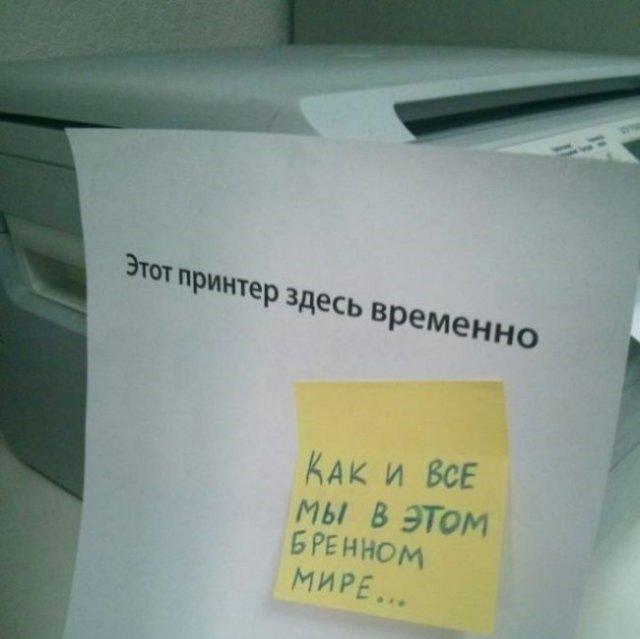 Временный принтер